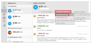 После того, как привязать кошелек WebMoney к Яндекс.Деньги получилось, владелец обоих счетов получает возможность переводить средства быстрее и проще5c7259f81688d
