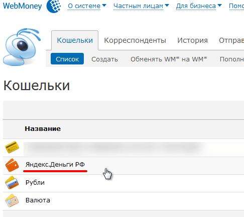 Кошелёк Яндекса в Webmoney5c7259ff96f10