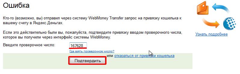 Ввод кода привязки5c7267f9ac7e3