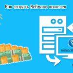 Вебмани кошелек как создать5c72680007119