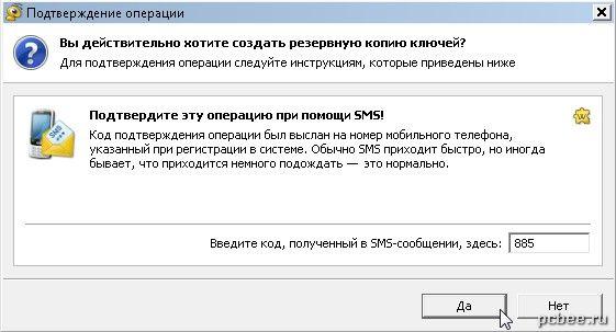 Подтверждение создания резервной копии ключей вебмани кипера через SMS5c72e68291341