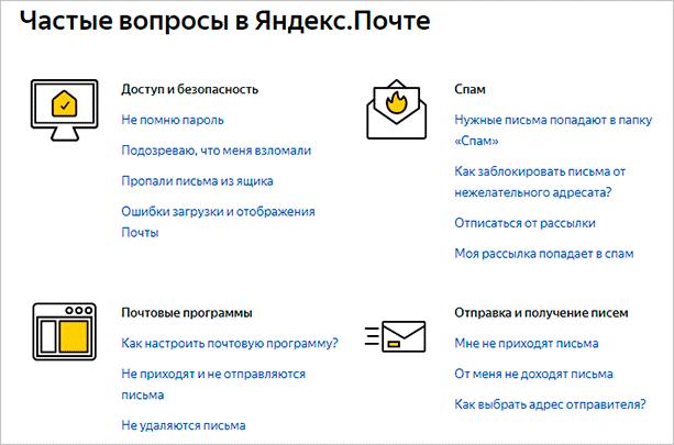 Частые вопросы в Яндекс.Почте5c61d8d6031ce