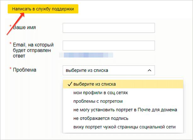 Форма запроса в ТП Яндекса5c61d8d79805f