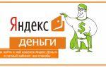 Как войти в мой кошелек Яндекс.Деньги в личный кабинет: все способы5c61d8e718d37