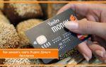 Как заказать карту Яндекс Деньги бесплатно: активация и виды карт5c61d8e784e09