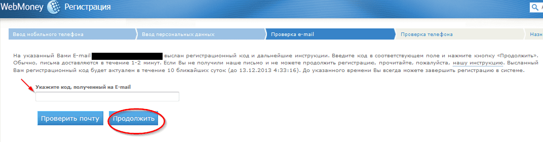 Окно проверки указанного e-mai5c73732fafbd3