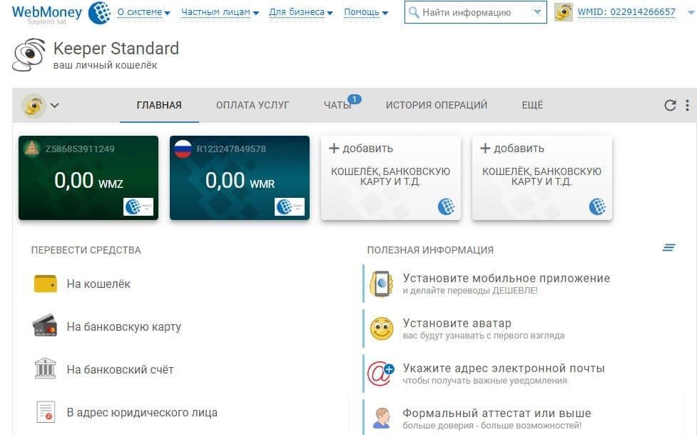 вебмани кошелек регистрация быстро5c73733816e02
