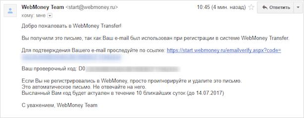 Подтверждение регистрации кошелька WebMoney5c73733a7669b