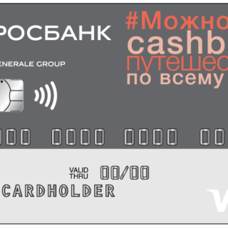 Кредитная карта Росбанка «Можно все»5c61d9638cffd