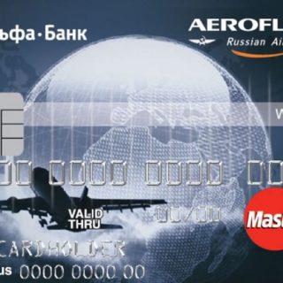 Кредитная карта «Аэрофлот» Альфа-Банка5c61d96749f5b