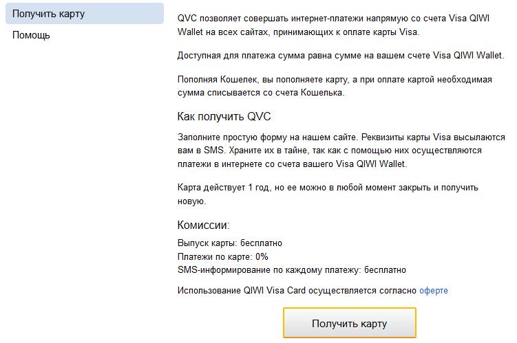 выпуск QIWI VISA Card5c61da68bb486