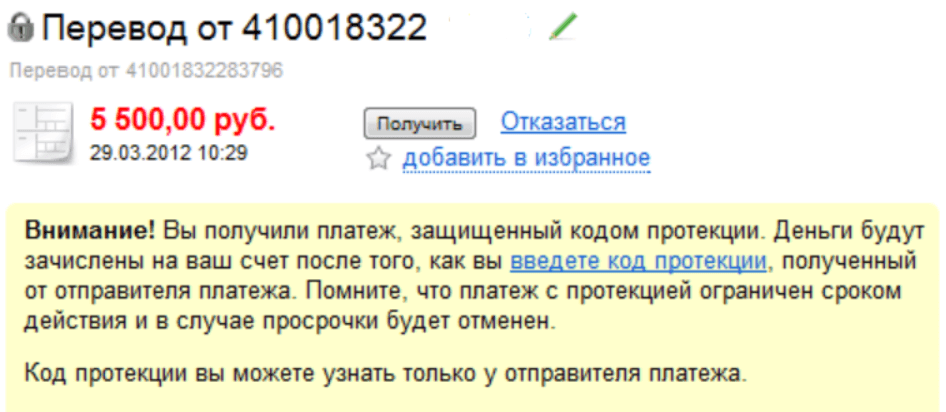 Переводы с кодом протекции5c73d598a6c76