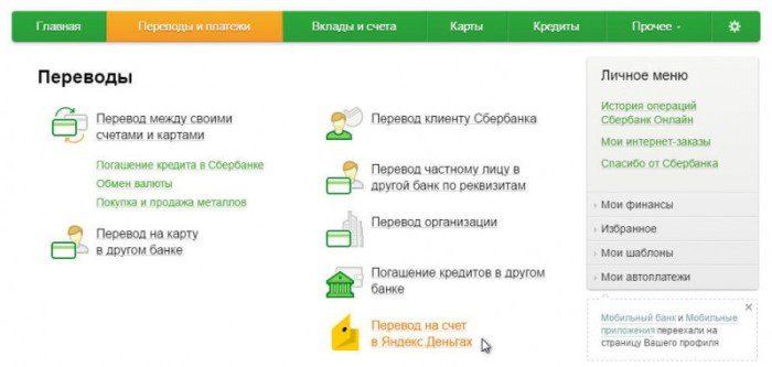 Пополнение Яндекс.Деньги в Сбербанк Онлайн5c73e3c54fc26