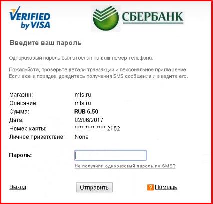 СМС уведомление от банка для оплаты мтс5c61db38e81a2