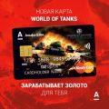 Заказать карту World of Tanks Альфа-Банка5c61dc6702c8c