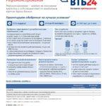 Рефинансирование ипотечного кредита ВТБ245c61dd083807e