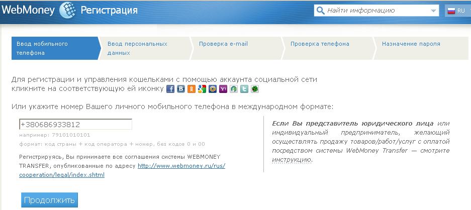 регистрация в webmoney5c74b69d25321