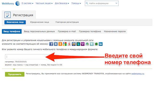 Создать вебмани кошелек - регистрация5c74b69df1fa5
