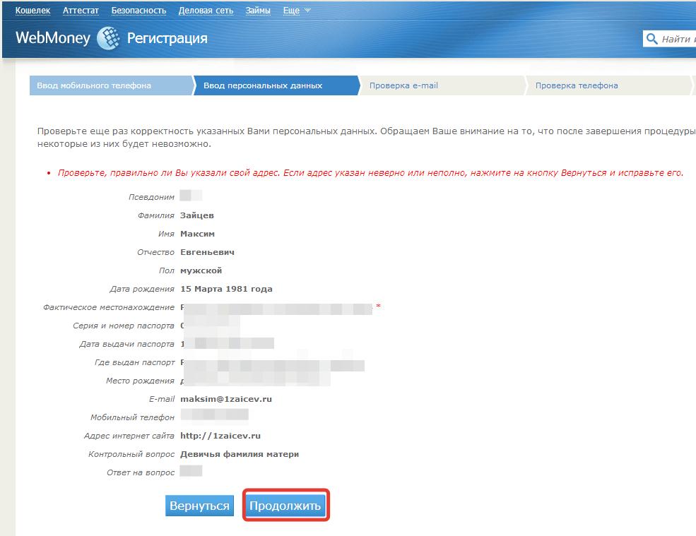 Как зайти в вебмани если изменился номер телефона