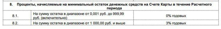 Наичисление процентов на остаток по счету карты Пятерочка от Почта-Банка5c7519416e02e
