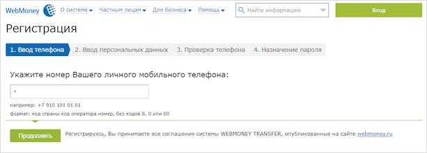 Как зарегистрировать webmoney5c7543396924b