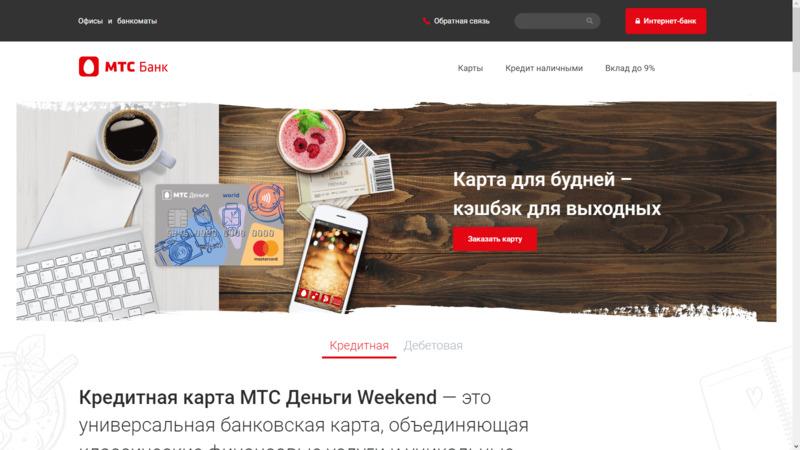 мтс банк онлайн заявка на кредитную карту экспресс в мтс салоне