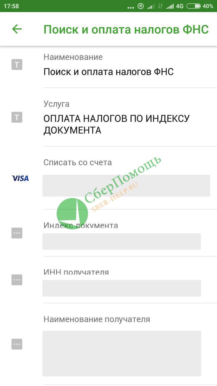Оплата налогов через Сбербанк онлайн5c757b7fe0200