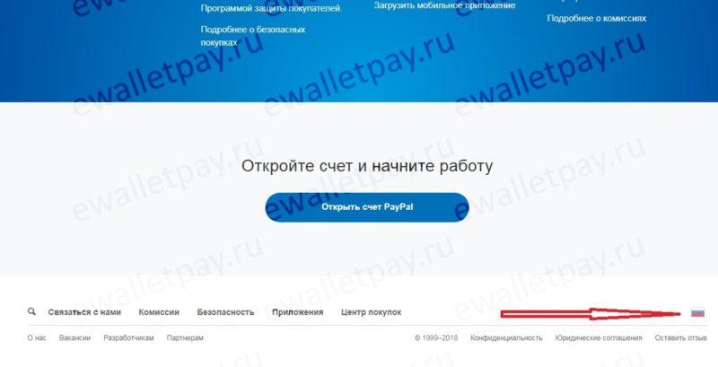Открытие счета в PayPal5c758982bf2d5