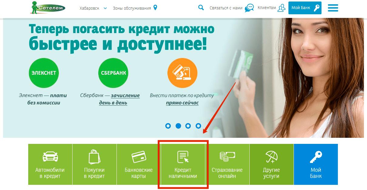 Сетелем кредит наличными онлайн