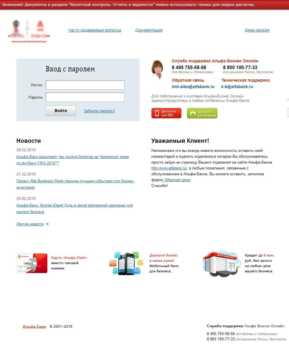 Электронная отчетность альфа банк надо подписывать декларацию 3 ндфл