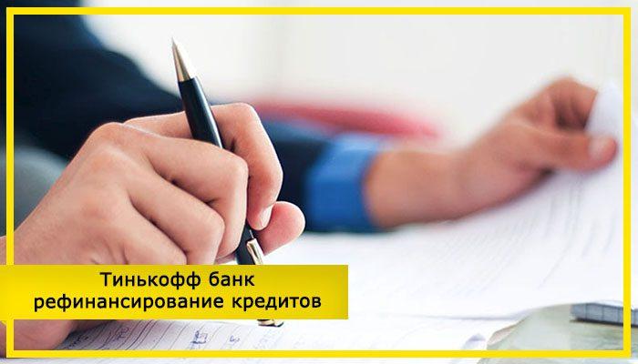перекредитование кредита другого банка частный займ без предоплат и мошенников в москве