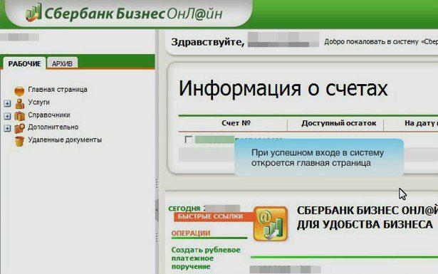 зарплата через сбербанк бизнес онлайн