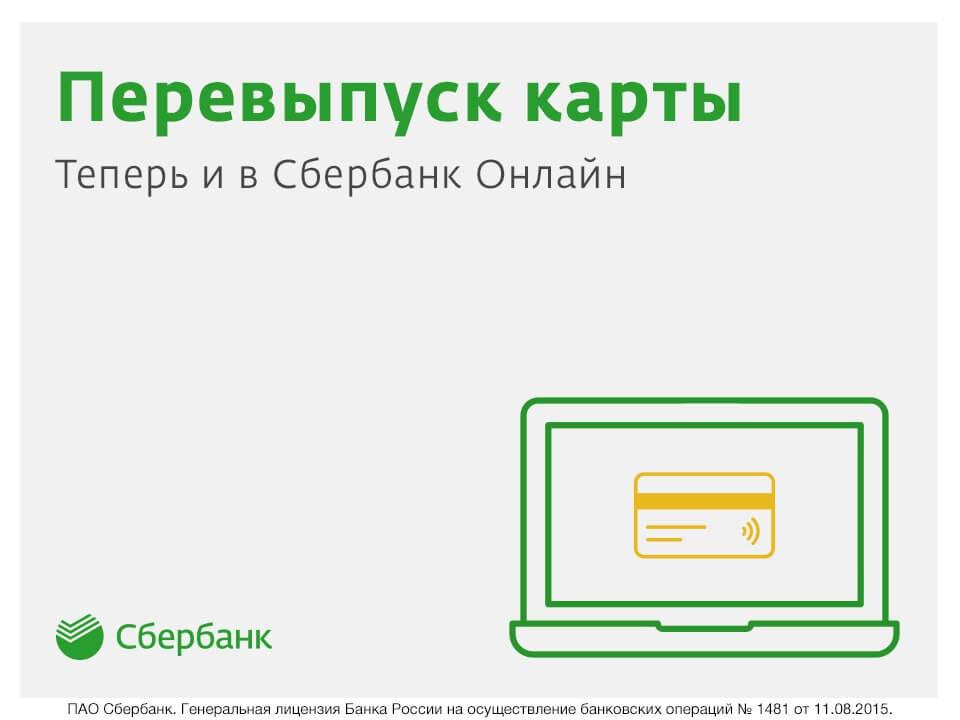Перевыпуск карты Сбербанка через Сбербанк Онлайн при утере и окончании срока действия: как заказать с телефона и сколько стоит перевыпуск