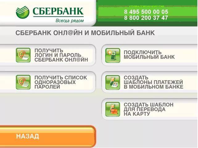 Чем отличается интернет банк от мобильного банка