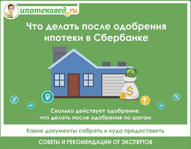 Сколько Сбербанк рассматривает заявку на ипотеку
