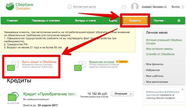 Специальное предложение кредит сбербанк онлайн сбербанк взять кредит на 250 тыс