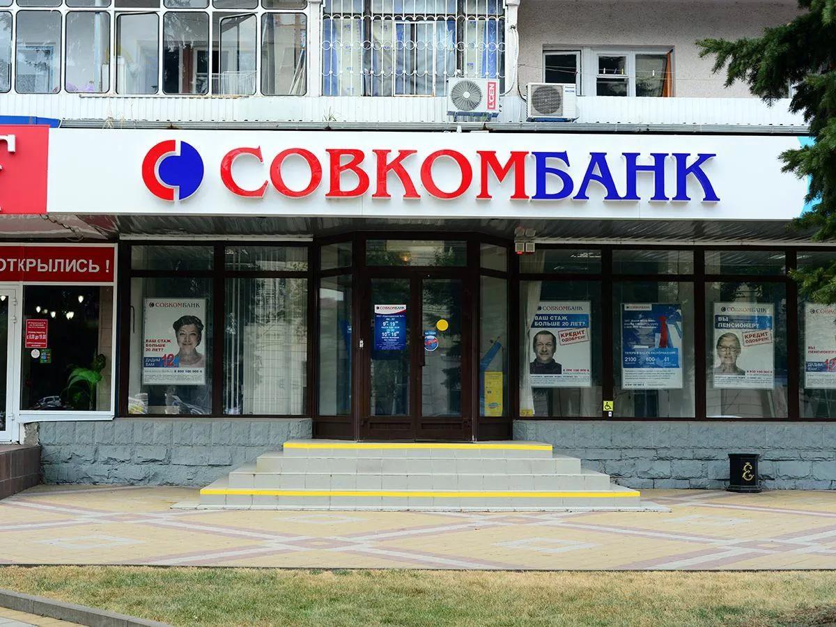 Справка о доходах по форме Совкомбанка
