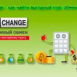 Как совершить обмен валюты по выгодному курсу5c7961ea591d0