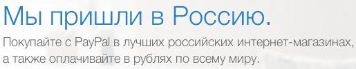 PayPal теперь в России!5c797e152bcc7