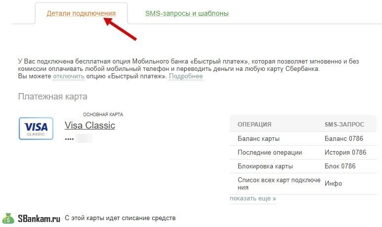 Детали подключения услуги Мобильный банк в Сбербанк Онлайн5c61f77ee9ae8