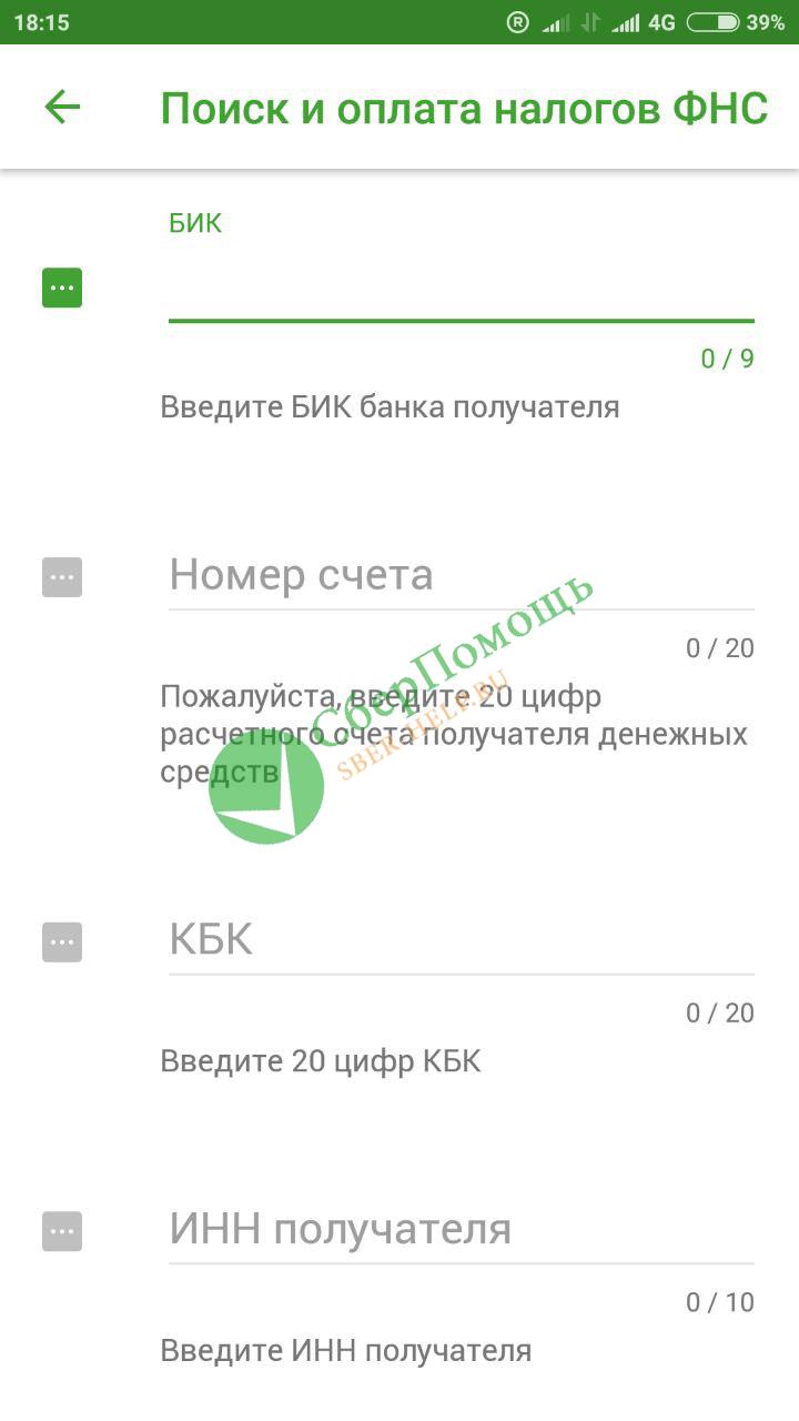 Оплата налогов через Сбербанк онлайн5c61f7d1c5a97