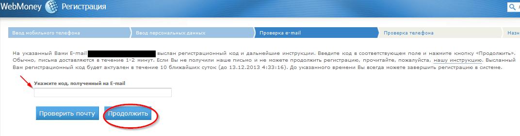 Окно проверки указанного e-mai5c61f846ed1a2