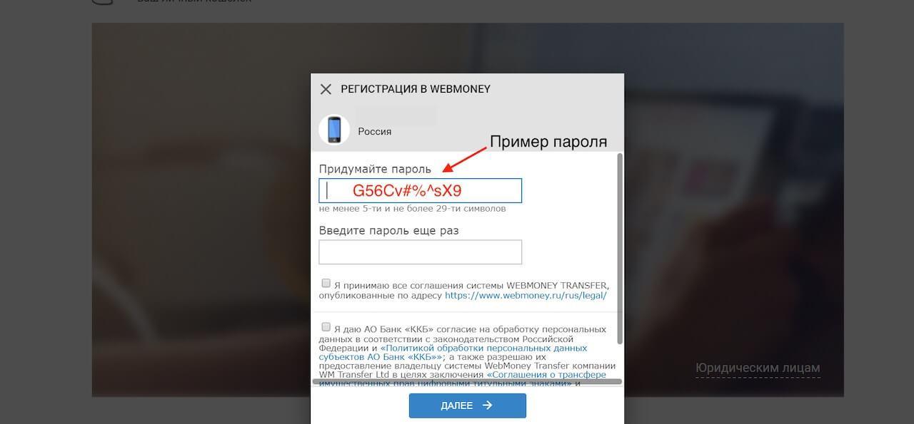пароль вебмани5c61f84d3ee56