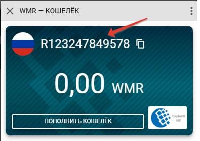 вебмани кошелек регистрация и копирование номера5c61f851863e1