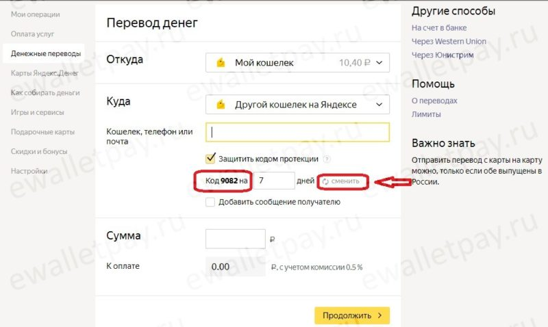 Перевод денег с Яндекс кошелька с кодом протекции5c7a18b4e2648