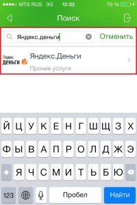 Яндекс.Деньги в мобильном приложении Сбербанк Онлайн5c7a26cd21107