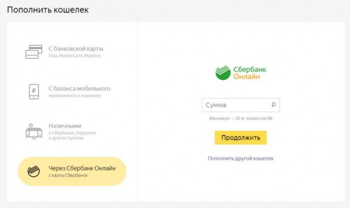 Пополнение Яндекс.Деньги через Сбербанк Онлайн5c7a26cda30c1