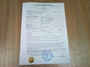 kadastrovyj-pasport-na-dom5c61f93fa2acd