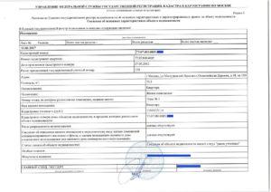 Образец выписки ЕГРН на квартиру5c61f9414dcea