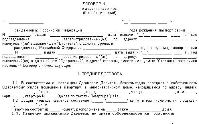 Дарственная как правоустанавливающий документ5c61f94408ef3